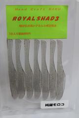 ロイヤルシャッド 3インチ 純銀モロコ