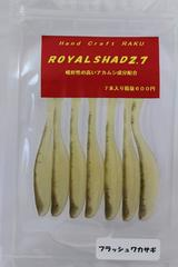 ロイヤルシャッド2.7 フラッシュワカサギ