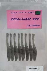 Feco認定 ロイヤルシャッド2エコ  スモーク純銀ペッパー