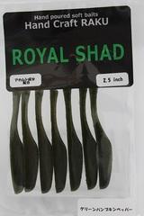 ロイヤルシャッド 2.5インチ グリーンパンプキンペッパー