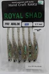ロイヤルシャッドプロアバロン2.7 ニュージーシュリンプ