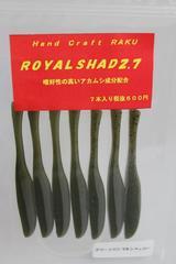 2017ロイヤルシャッド2.7 グリーンパンプキンペッパー
