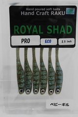 ロイヤルシャッドプロ 2.5インチ エコバージョン ベビーギル