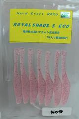 Feco認定 ロイヤルシャッド2.5エコ 桜吹雪