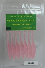 Feco認定 ロイヤルシャッド2.7エコ 桜吹雪