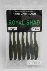 ロイヤルシャッド 3インチ グリーンパンプキンペッパー