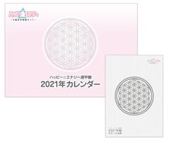 【B6(小)】2021年遁甲盤手帳&カレンダー