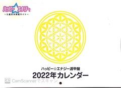 2022年☆ハッピー☆エナジー遁甲盤カレンダーA4サイズ