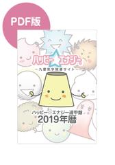 2019年暦☆ハッピー☆エナジー遁甲盤手帳☆PDFダウンロード版