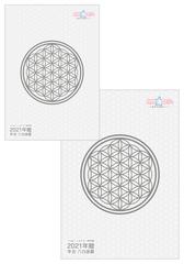 【B6(小)+B5(大)】2021年暦☆ハッピー☆エナジー遁甲盤手帳