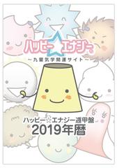 【B5(大)】2019年暦☆ハッピー☆エナジー遁甲盤手帳