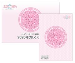 【B5(大)】2020年遁甲盤手帳&カレンダー
