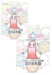 【B6(小)+B5(大)】2018年暦☆ハッピー☆エナジー遁甲盤手帳
