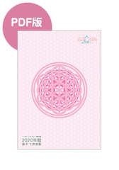 2020年暦☆ハッピー☆エナジー遁甲盤手帳☆PDFダウンロード版