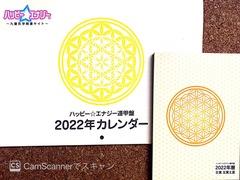 【B6(小)】2022年遁甲盤手帳&カレンダー