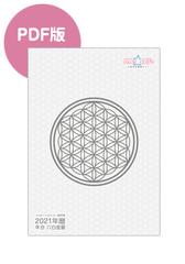 2021年暦☆ハッピー☆エナジー遁甲盤手帳☆PDFダウンロード版