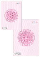 【B6(小)+B5(大)】2020年暦☆ハッピー☆エナジー遁甲盤手帳