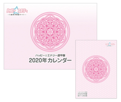 【B6(小)】2020年遁甲盤手帳&カレンダー