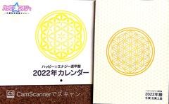 【B5(大)】2022年遁甲盤手帳&カレンダー