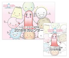 2018年【B6(小)】2018年遁甲盤手帳&カレンダー