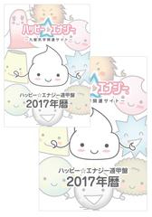 【B6(小)+B5(大)】2017年暦☆ハッピー☆エナジー遁甲盤手帳