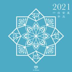 2021年 Aoi Mandala カレンダー