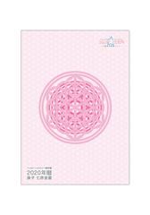 【B6(小)】2020年暦☆ハッピー☆エナジー遁甲盤手帳