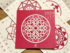 2020年 Aoi Mandala カレンダー