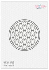 【B5(大)】2021年暦☆ハッピー☆エナジー遁甲盤手帳
