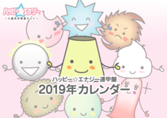 2019年☆ハッピー☆エナジー遁甲盤カレンダー