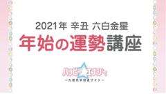 【会場参加】2021年 辛丑 六白金星 年始の運勢講座