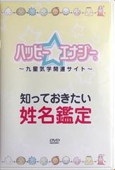 姓名鑑定DVD+テキスト