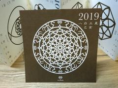 2019年 Aoi Mandala カレンダー