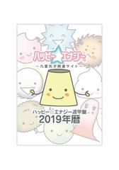!注意!【B6(小)】2019年暦☆ハッピー☆エナジー遁甲盤手帳