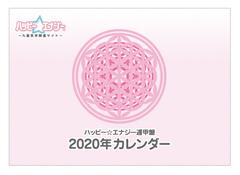 2020年☆ハッピー☆エナジー遁甲盤カレンダー