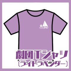 劇団Tシャツ(ライトラベンダー×ホワイト)