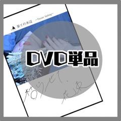 『枯らせて、花束』DVD