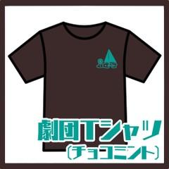 劇団Tシャツ(チョコレート×ミント)