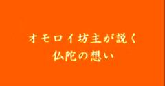 楽になる生き方3「オモロイ坊主が説く仏陀の想い」HDダウンロードヴァージョン