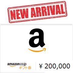 Amazonギフトコード 200,000円