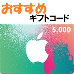 iTunesコード5,000円