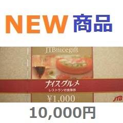 JTBナイスグルメ10,000円