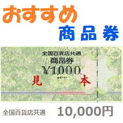 全国百貨店共通商品券10,000円