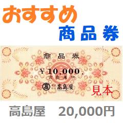 高島屋商品券20,000円
