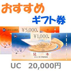 UCギフトカード20,000円