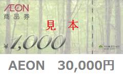 AEON商品券30,000円
