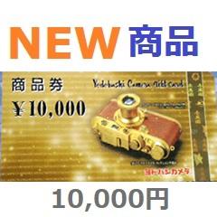 ヨドバシカメラ商品券10,000円
