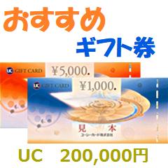 UCギフトカード200,000円