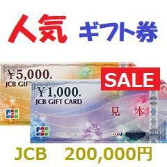 JCBギフトカード200,000円