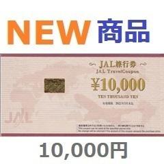 JAL商品券10,000円